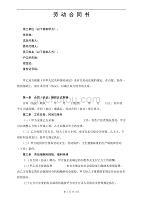 最新勞動合同書 (2)