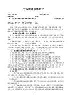 最新勞務派遣合作協議書