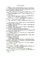 網頁制作基礎教程 教學課件 ppt 作者 王興寶 主編第4章 習題