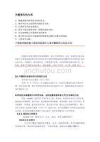 毕业论文开题报告写法2
