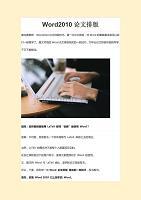 Word2010论文排版技巧
