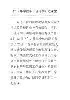 2019年学院职工理论学习进课堂