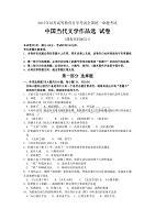 2019年10月自考中国当代文学作品选(00531)试题及答案