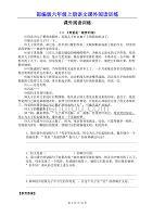 部编版六年级上册语文课外阅读训练【精编】