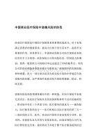 中國商業醫療保險中道德風險防範精品