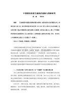 中國媒體報道艾滋病戰略與策略研究
