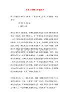 中南大学硕士开题报告