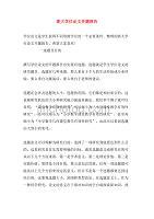 浙大学位论文开题报告