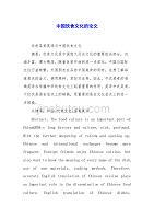 中國飲食文化的論文