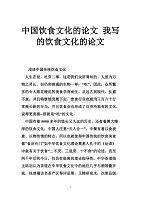 中國飲食文化的論文我寫的飲食文化的論文