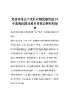 黨員領導班子成員對照黨章黨規24個是否問題找差距檢視分析材料范文
