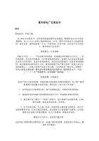 夏華彩電廣告策劃書