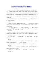 2019年时事政治试题及答案(最新题库)