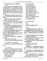 版汽车供方质量管理体系TS16949标准中文版