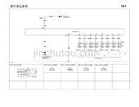 海马普力马PREEMA 1.8L、1.6升 电路图13-倒车雷达系统