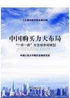 """人大重阳:中国购买力大布局,""""一带一路""""与全球市场转型"""