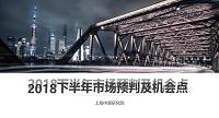 2018年上海下半年市场形势及机会点(最终稿)