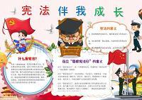 卡通宪法伴我成长小报电子小报word小报手抄报