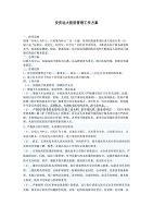 安庆远大医院管理工作方案