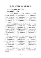 安庆远大医院安全生产培训材料