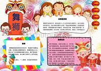 舞狮民间艺术民俗小报电子小报word小报手抄报 (1)
