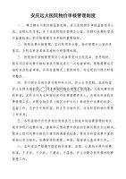 安庆远大医院物价审核管理制度