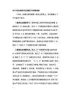 2019機關黨委書記黨建工作述職報告
