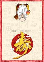 中国风生日寿宴贺卡word模板
