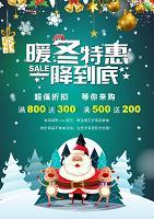 圣诞节海报1