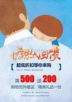 感恩节海报宣传word模板 (4)