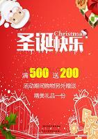 圣诞节海报3