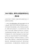 2018年韶山 井岡山黨性教育培訓心得體會