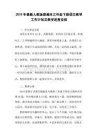 2019春新人教部編本三年級下冊語文教學工作計劃和教學進度