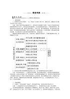 4.10 林教頭風雪山神廟 學案 (魯人選修--中國古代小說)