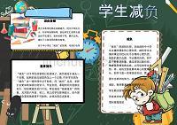 學生減負小報電子小報手抄報黑板報word小報 (3)