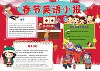 紅色卡通插畫春節英語小報電子小報手抄報黑板報word小報
