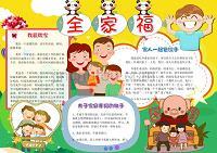 兒童卡通全家福小報電子小報手抄報黑板報word小報