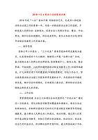 2018—12.4憲法日活動策劃方案