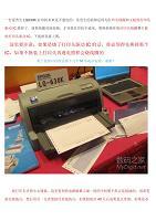 爱普生【LQ-630K】拆机换打印头线圈及维修主板