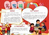 紅色卡通全家福小報電子小報手抄報黑板報word小報