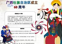 廣西壯族自治區成立60周年活動慶典小報電子小報手抄報黑板報word小報 (4)