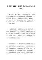 """黨建材料:貧困村""""兩委""""主要負責人扶貧培訓心得體會"""
