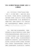 黨建材料:學習《中國共產黨支部工作條例》心得體會三篇