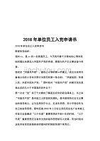 2018年单位员工入党申请书