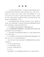 电子版本-广东省2010年市政定额说明与计算规则