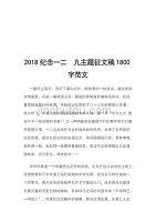 2018纪念一二  九主题征文稿1800字范文