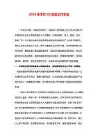 2018年中共XX县委工作总结