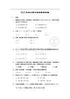 2015年交大附中自主招生数学试题