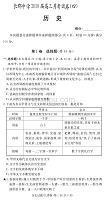 湖南长沙长郡中学2019高三历史上册月考历史试卷(无答案)