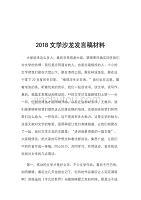 2018文学沙龙发言稿材料